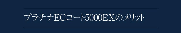 プラチナECコート5000EXのメリット