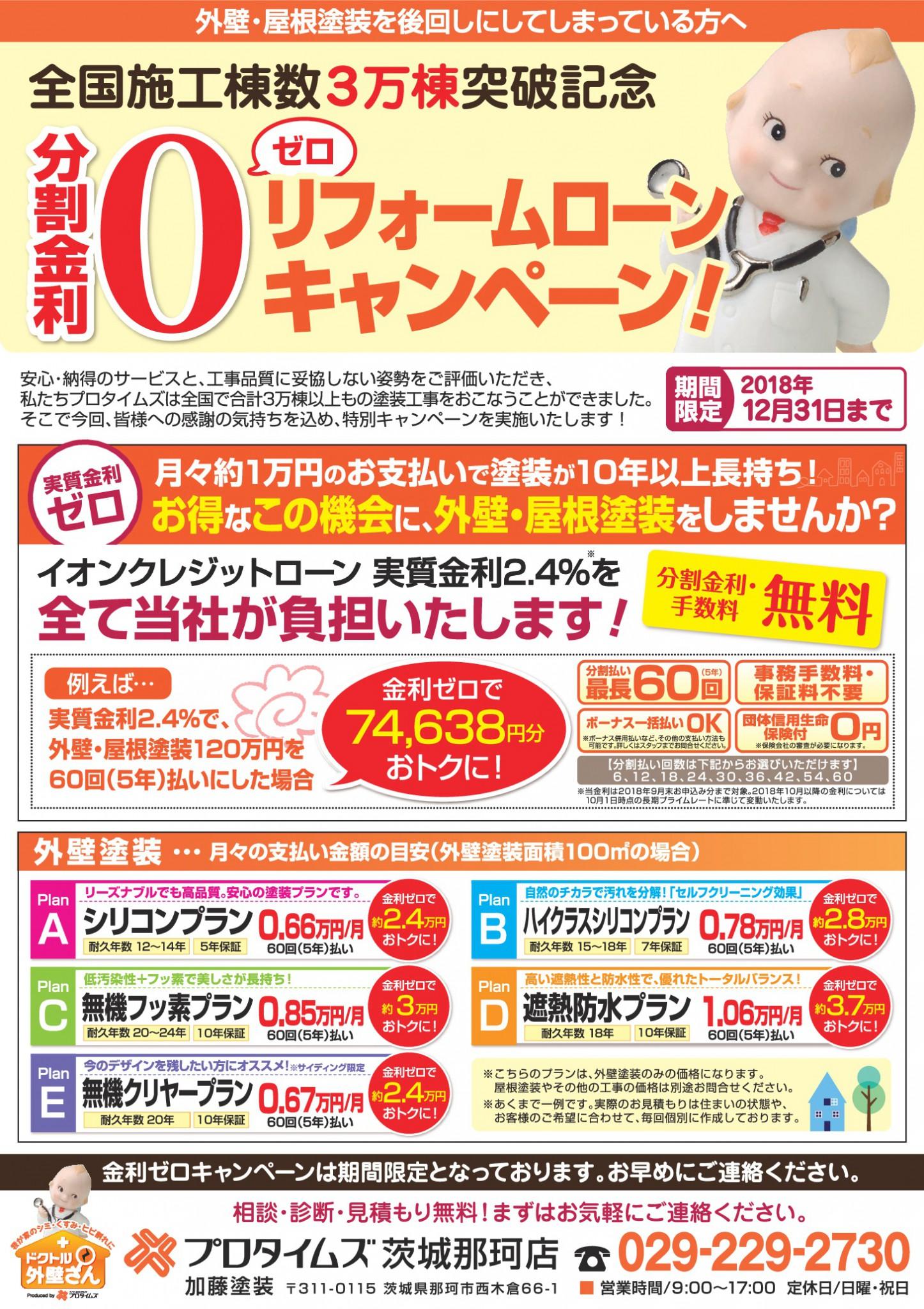 金利ゼロキャンペーン表-001