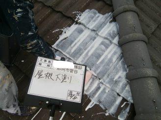 屋根下塗1回目