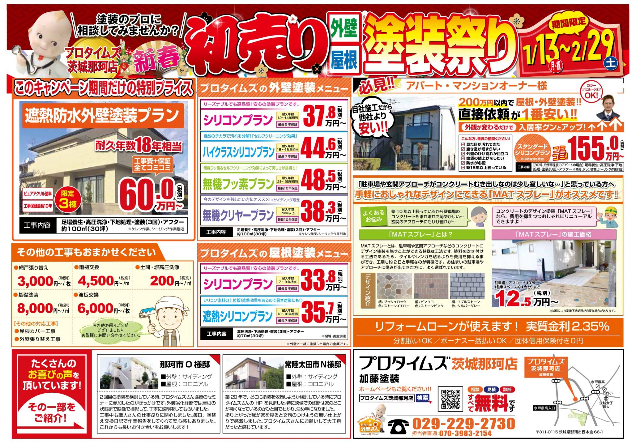 新春キャンペーン_page-0002